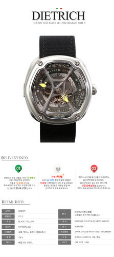 디트리치  BLACK YELLOW ORGANIC TIME 3
